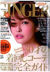 GINGER12月号表紙2