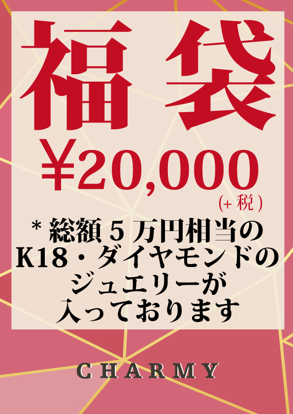 2017福袋(20,000)